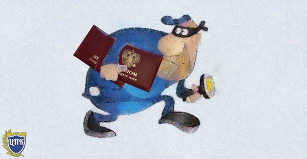 Список действующих депутатов ГД РФ сфальсифицировавших свои диссертации