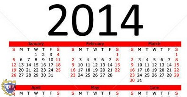 Когда будем отдыхать в 2014 году