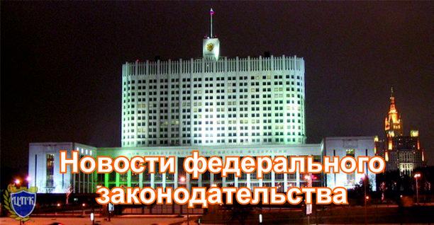 Постановление правительства РФ N 824 от 19 сентября 2013 г. «О внесении изменений в правила предоставления коммунальных услуг»