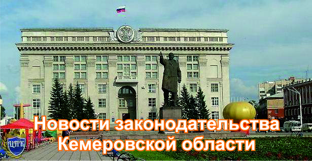 Закон Кемеровской области от 26.12.2013 N 141-ОЗ «О капитальном ремонте общего имущества в многоквартирных домах»