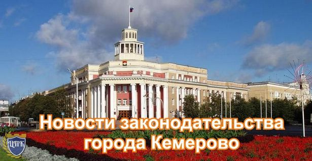 Администрация г.Кемерово