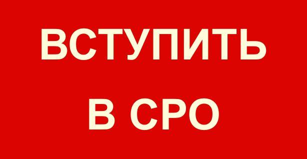 Вступить в строительные СРО в Кемерово