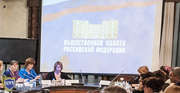 Слушания в Общественной палате РФ на тему «Актуальные аспекты судебной практики в отношении предпринимателей в России»