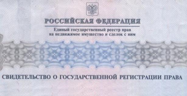 Письмо Росреестра от 26.11.2013 N 14-исх/10925-ГЕ/13 «О государственной регистрации прав на недвижимое имущество и сделок с ним»