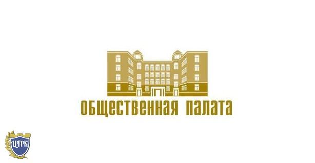 Внесены изменения в закон об Общественной палате