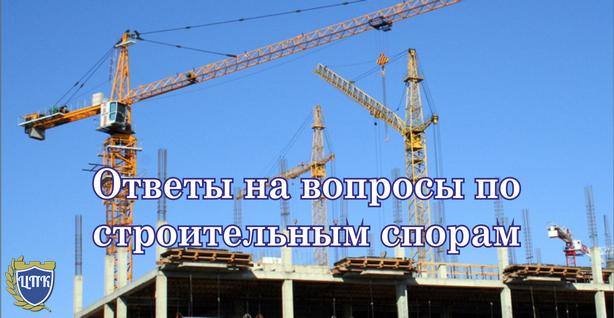 Ответ на вопрос по строительным спорам №5