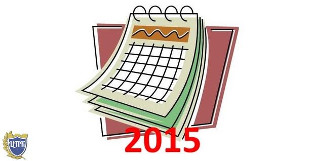 11 дней на Новый Год