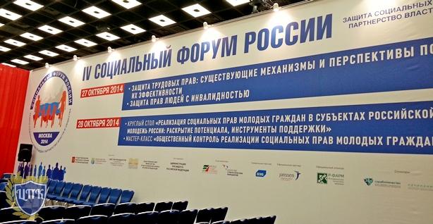 IV Социальный форум России «Защита социальных прав граждан: партнерство власти и общества»