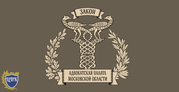 Обзор дисциплинарной практики Адвокатской палаты Московской области за первое полугодие 2015 года