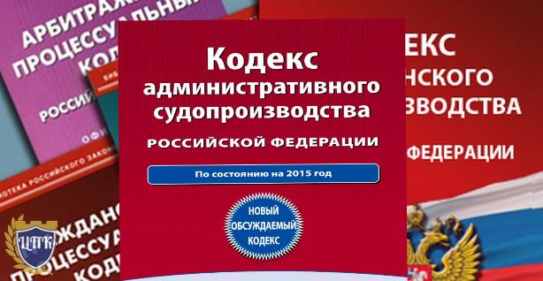 Новый Кодекс Административного судопроизводства РФ (КАС РФ)