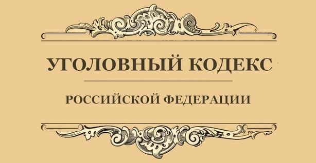 Перечень статей УК РФ по которым, будет осуществляться конфискация имущества будет расширен