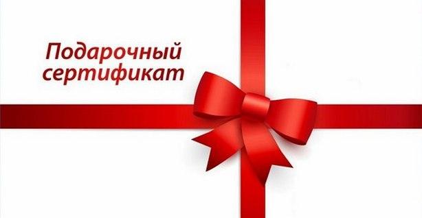 Налог на подарочные сертификаты