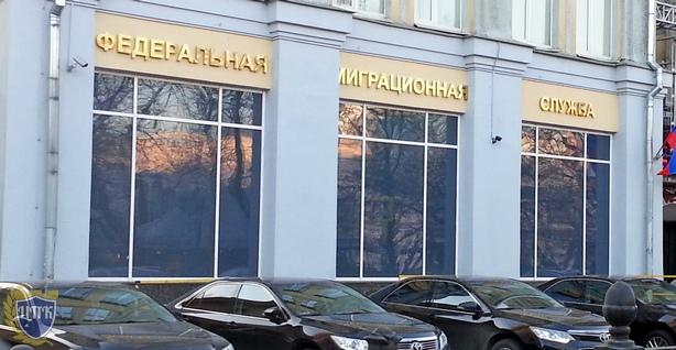Изменения в ст. 8 ФЗ «О правовом положении иностранных граждан в Российской Федерации» упрощающие получение вида на жительство тем, кто прибыл в РФ в экстренном, массовом порядке