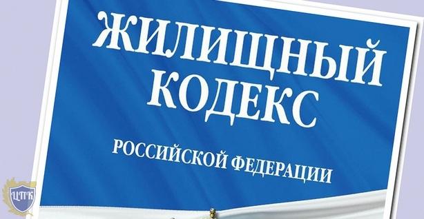 ФЗ «О внесении изменения в статью 169 Жилищного кодекса Российской Федерации»