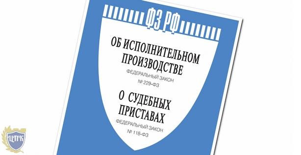 Внесение изменений в статьи 5 и 6 Федерального закона «Об исполнительном производстве»