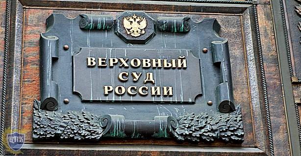 3-й обзор судебной практики Верховного суда РФ