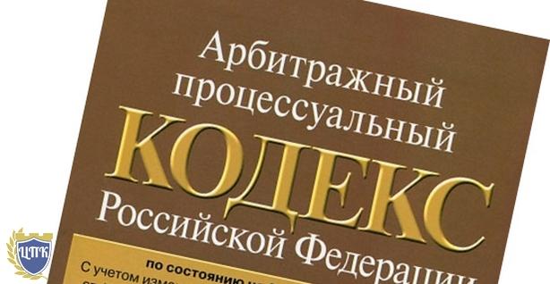 Арбитражный процессуальный кодекс РФ