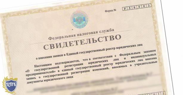Изменение формы и содержания документа, подтверждающего факт внесения записи в ЕГРЮЛ или ЕГРИП
