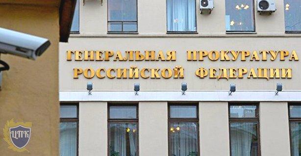 Президент РФ своим Указом расширил полномочия Генпрокуратуры