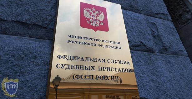 Исполнительный кодекс Российской Федерации
