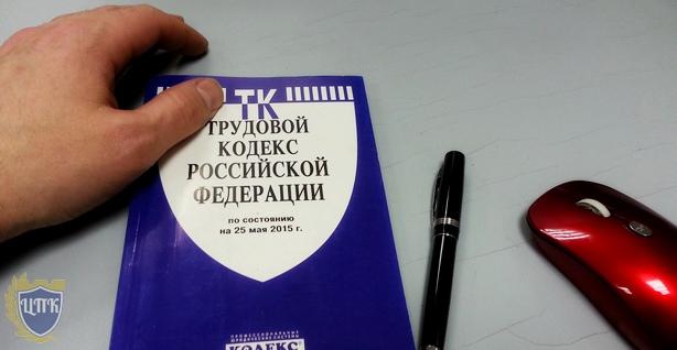 Уточнен порядок внесения изменений в Трудовой кодекс РФ