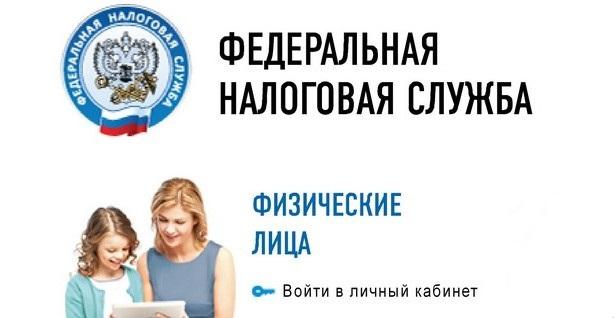 Справку 2-НДФЛ теперь можно сохранить в компьютере из личного кабинета налогоплательщика для физических лиц