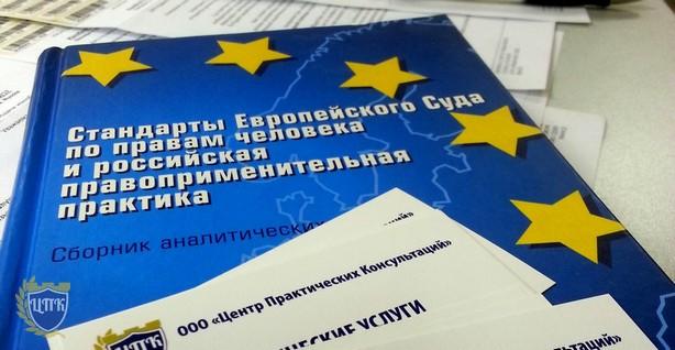 26-27 августа 2019 года в Калининграде пройдет cеминар «Статья 8 Европейской Конвенции. Особенности обращения в ЕСПЧ»