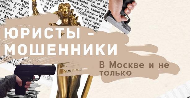 Юристы — мошенники. В Москве и не только