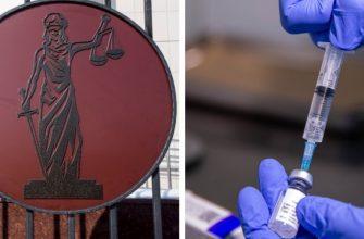 Вакцинация решения суда